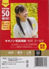 Canon Photo Paper 50 sheets New not open Made in Japan in Okinawa, Japan