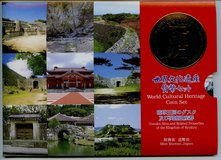 World Heritage Coin Set#11, Gusuku (Castle) Sites and Related Properties of the Kingdom of Ryukyu in Okinawa, Japan