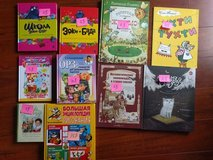 Big Lot of Russian Children's Books in Glendale Heights, Illinois