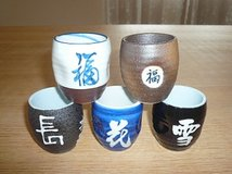 Japanese Sake Cup in Fairfax, Virginia