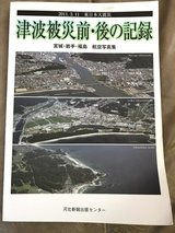 Tsunami Before and After photo book in Okinawa, Japan
