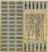 "War Ration stamps, Japan ""IRYOKIPU"" in Okinawa, Japan"