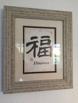 Chinese Character- Happiness in Baumholder, GE