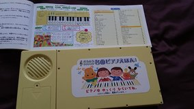 Children beginners piano in Okinawa, Japan