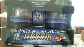 HID / High intensity Discharge 10000K in Okinawa, Japan