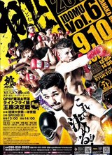 Boxing fight ticket in Okinawa, Japan