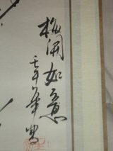wanted-can any1 translate this for me? in Naperville, Illinois