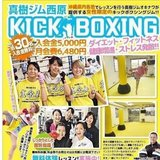 Maki Gym Nishihara Ladies only Kickboxing Gym- Free Trial in Okinawa, Japan
