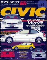 hyper rev hyperrev JDM honda civic type r tuning guide book, JAPANESE; used in Okinawa, Japan
