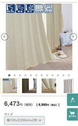 Brandnew Nitori Curtains in Okinawa, Japan