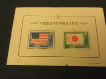 1975 Japan Stamps  US and Japanese flags in Okinawa, Japan