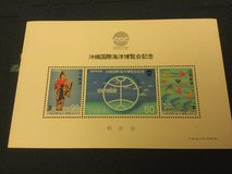 Expo 1975 Japan Stamps in Okinawa, Japan