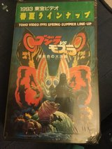 TOHO  Godzilla 1993 VHS spring summer line up   - dented case  New in ripped plastic in Okinawa, Japan