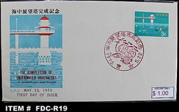 RYUKYU (OKINAWA) FIRST DAY COVERS(FDC) in Okinawa, Japan