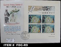 OKINAWAN FIRST DAY COVERS in Okinawa, Japan