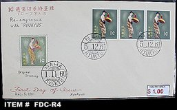 RYUKYU ISLANDS FDC'S in Okinawa, Japan