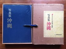 Okinawa 100s of Pics of Pre-war HUGE BOOK Limited Edition Printed in 1984 in Okinawa, Japan