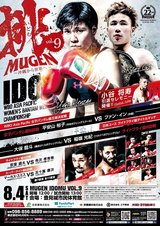 Boxing Ticket in Okinawa, Japan