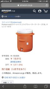 Rubbermaid Water Cooler 37.8litres / 8.31 Gal in Okinawa, Japan
