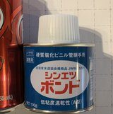 *pending* PVC cement glue in Okinawa, Japan