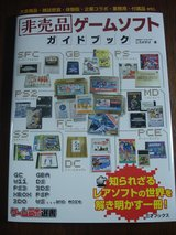Games Not For Sale in Okinawa, Japan