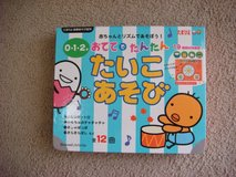 Japanese Sing-a-Song Book with Sounds in Okinawa, Japan
