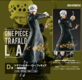 Bandai Ichiban Kuji One Piece The Greatest 20th Anniversary Figure Trafalgar D. Law - Prize D in Okinawa, Japan