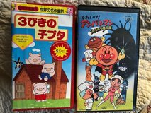 2 Japanese VHS tapes cartoon and 3 Little Pigs in Japanese in Camp Lejeune, North Carolina