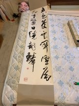 antique calligraphy art in Okinawa, Japan
