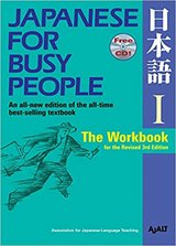 Japanese for Busy People I: The Workbook for the Revised 3rd Edition in Spring, Texas