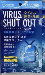 Virus Shut Out and Hand Gel (Everything New) in Okinawa, Japan