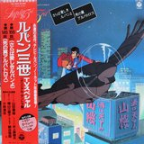 Lupin The 3rd Japanese vinyl record (LP) in Okinawa, Japan