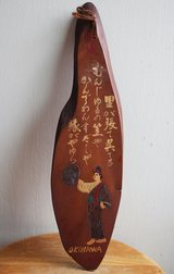 Okinawan old handmade decorative wooden board in Okinawa, Japan