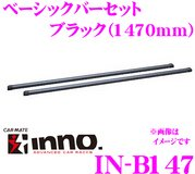 Carmate INNO IN-B147 Basic bar set 1470mm 2 pcs set 4 end caps included in Okinawa, Japan