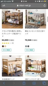 ISO Bunk bed in Okinawa, Japan