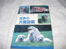 Japanese Book on Dog Breeds in Okinawa, Japan