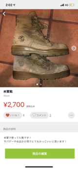 Military shoes in Okinawa, Japan