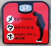 Scale for optimistic people in Okinawa, Japan
