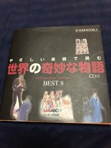Mysterious Stories Best 8 w/CD in Okinawa, Japan